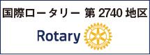 国際ロータリー第2740地区